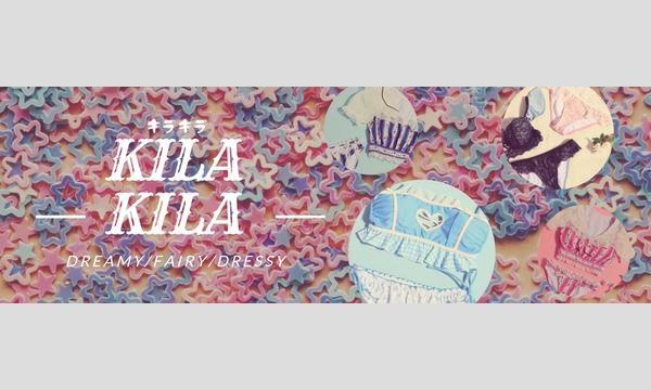 株式会社KARINTOWのKILA☆KILA(キラキラ)イベント