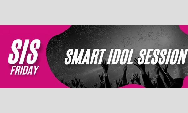 株式会社KARINTOWのSMART IDOL SESSION(スマートアイドルセッション)イベント