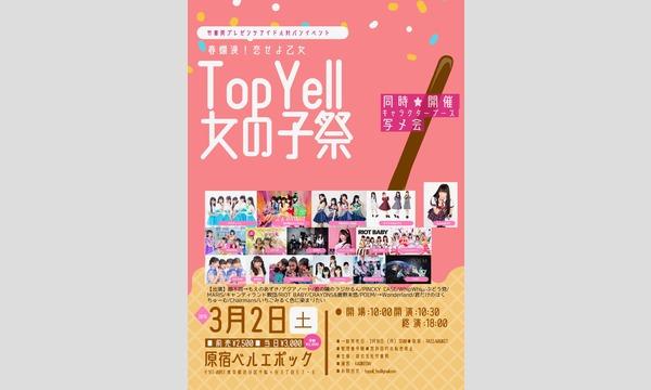 株式会社KARINTOWの「春爛漫・恋せよ乙女~Topyell女の子祭」@原宿ベルエポックイベント