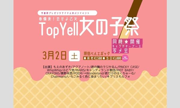 「春爛漫・恋せよ乙女~Topyell女の子祭」@原宿ベルエポック イベント画像2