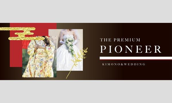 株式会社KARINTOWのTHE premium『PIONEER』KIMONO&DRESSイベント