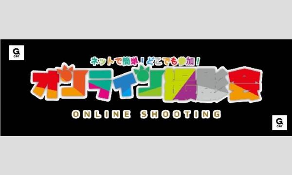 株式会社KARINTOWのGスタ オンライン撮影会(日下部ほたる)イベント