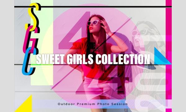 """株式会社KARINTOWのSWEET GIRLS COLLECTION""""SPECIAL SPRING""""【屋外撮影会】イベント"""