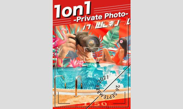 株式会社KARINTOWの1on1-Private Photo-@川越水上公園プール【グループB】イベント