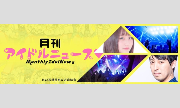 株式会社KARINTOWの月刊アイドルニュースVol.13イベント
