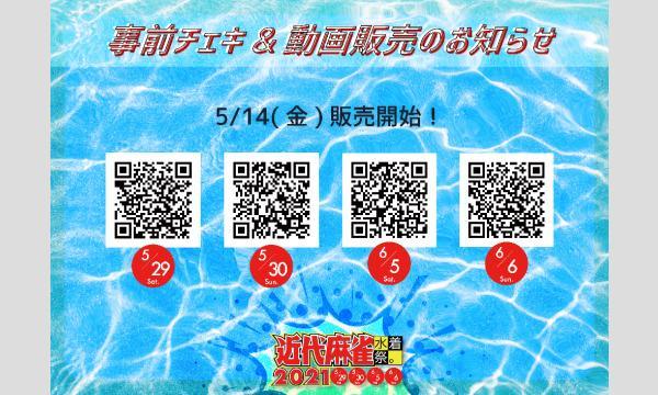 【6/5開催分】 近代麻雀水着祭2021 ワイドチェキ・30秒動画 イベント画像3
