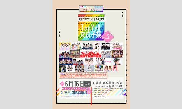 「夏まで待てない!恋せよ乙女!~Topyell女の子祭」Vol.2@渋谷シダックスカルチャーホール イベント画像1