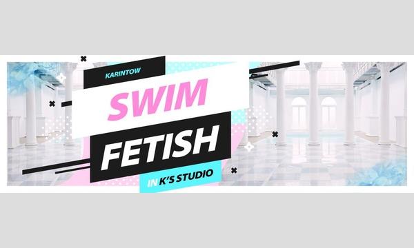 株式会社KARINTOWのSWIM FETISH in K`s studioイベント