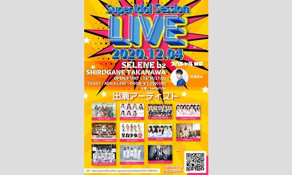 株式会社KARINTOWのSuper Idol Session LIVE in 白金高輪SELENE b2イベント