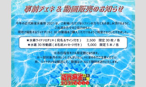 【6/6開催分】 近代麻雀水着祭2021 ワイドチェキ・30秒動画 イベント画像2