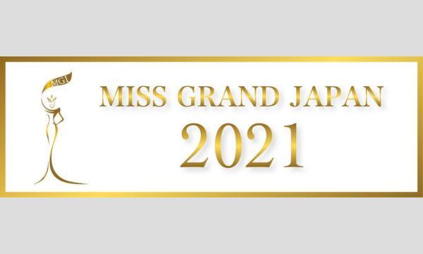 株式会社KARINTOWのMISS GRAND JAPANイベント