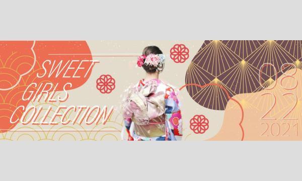 """株式会社KARINTOWのSWEET GIRLS COLLECTION""""Summer Festival""""【屋外撮影会】イベント"""