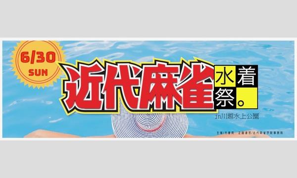 近代麻雀水着祭。in川越水上公園 イベント画像1