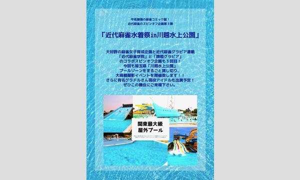 近代麻雀水着祭。in川越水上公園 イベント画像2