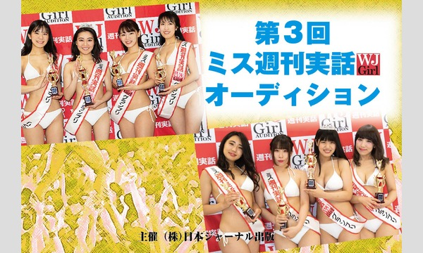 7/25 第3回ミス週刊実話オーディション イベント画像1