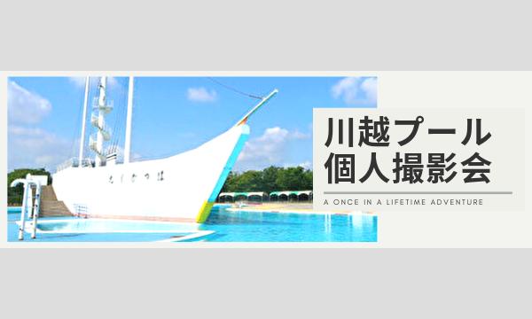 株式会社KARINTOWの6/22(土)川越プール 個人撮影会イベント