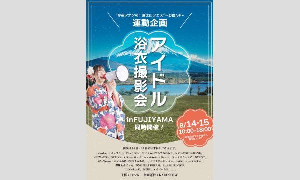 株式会社KARINTOWのアイドル浴衣撮影会inFIJIYAMAイベント