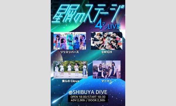 株式会社KARINTOWの星屑のステージ【4マンLIVE】イベント