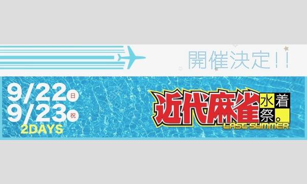 近代麻雀水着祭。ラスト@サマー【2DAYS】 イベント画像1