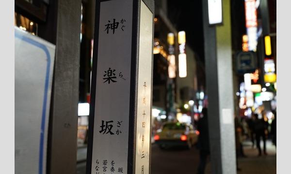 1月5日(土)2019年年初めおもむきLOVERS in 神楽坂 イベント画像2