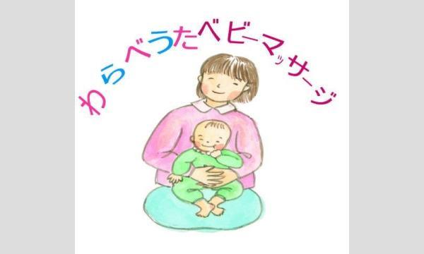 [オンライン]わらべうたベビーマッサージレッスン6~8月 イベント画像1