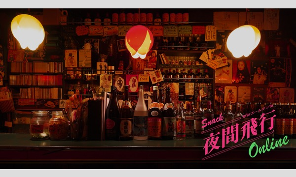 【夜間飛行 ON LINE】<日曜>サウンド inn KEN-KEN #1 イベント画像1