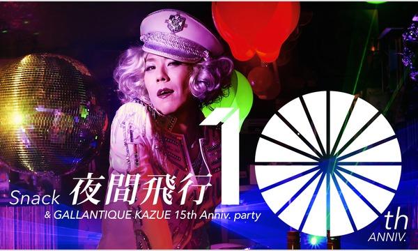 夜間飛行10周年&ギャランティーク和恵歌手15周年パーティ in東京イベント