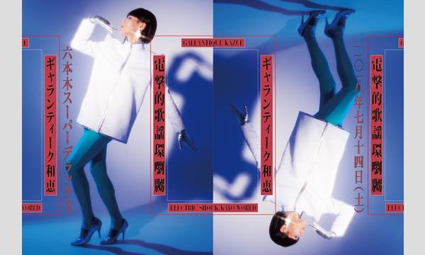 ギャランティーク和恵LIVE|電撃的歌謡環嚠嬲 イベント画像1