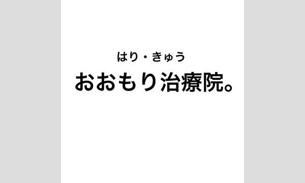 6月26日(金)【アスリートの為の高強度トレーニング(下半身)】担当:大森 イベント画像1