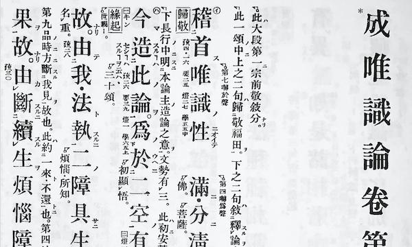 【オンライン講義】『成唯識論』を読む 第17回(講師:師茂樹)