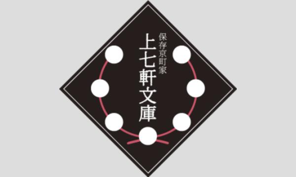 上七軒文庫の【対面講義】『五輪九字明秘密釈』を読む 第13回イベント