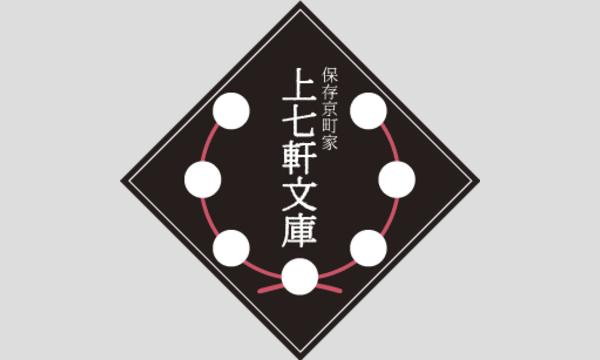 上七軒文庫の【オンライン講義】京都の美術家 アートの副産物(講師:矢津吉隆)イベント