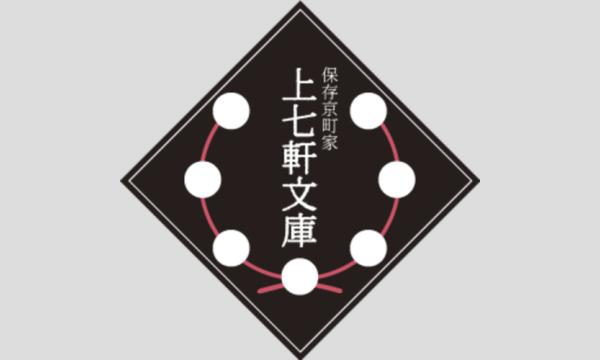 上七軒文庫の【対面講義】『五輪九字明秘密釈』を読む 第16回イベント