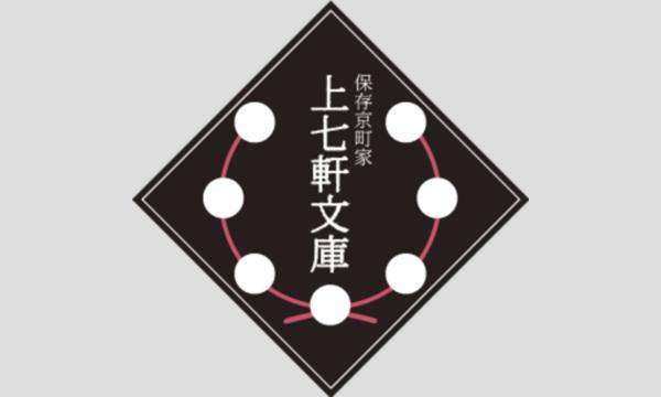 上七軒文庫の【オンライン講義】『五輪九字明秘密釈』を読む 第4回イベント