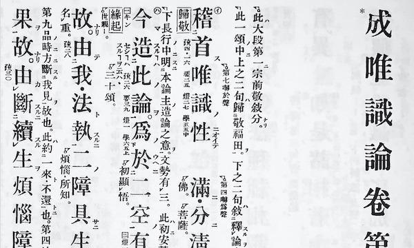 上七軒文庫の【オンライン講義】『成唯識論』を読む 第22回(講師:師茂樹)イベント