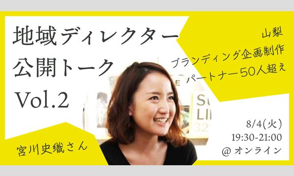 オンライン]地域ディレクター公開トーク Vol.2 Depot Inc 代表 宮川 ...