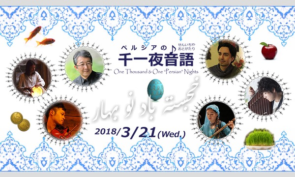 ペルシアの千一夜音語 / One Thousand & One Persian Nights ~2公演(昼&夜) in東京イベント