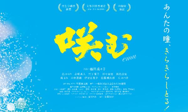 【7/17(土)】全日本ろうあ連盟創立70周年記念映画『咲む』上映会 イベント画像1