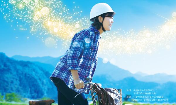 【7/17(土)】全日本ろうあ連盟創立70周年記念映画『咲む』上映会 イベント画像2