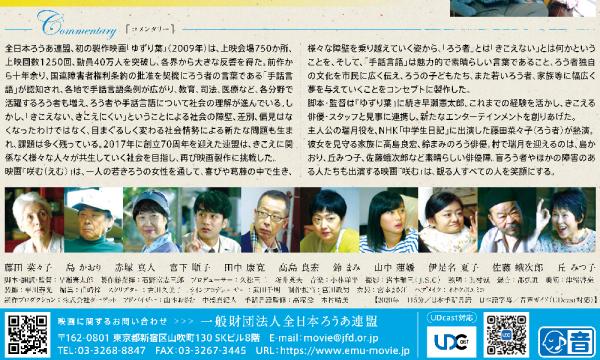 【7/17(土)】全日本ろうあ連盟創立70周年記念映画『咲む』上映会 イベント画像3