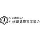 公益社団法人札幌聴覚障害者協会のイベント