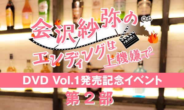 【ch会員限定】「会沢紗弥のエンディングは上機嫌で」DVD Vol.1〜会沢初炎上〜発売記念イベント 第2部 イベント画像1