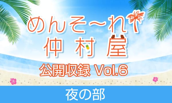 【一般】めんそ〜れ!仲村屋」公開収録Vol.6<夜の部>