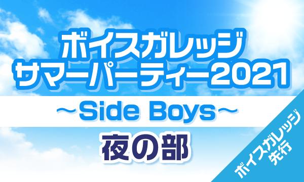 【ボイガレ会員先行】ボイスガレッジ サマーパーティー2021〜Side Boys〜<夜の部>