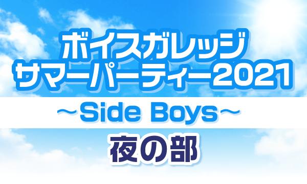 【一般】ボイスガレッジ サマーパーティー2021〜Side Boys〜<夜の部>
