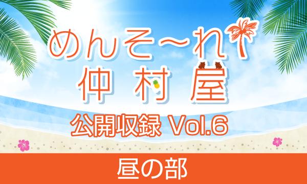 【一般】めんそ〜れ!仲村屋」公開収録Vol.6<昼の部> イベント画像1