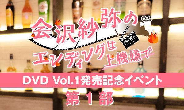 【一般】「会沢紗弥のエンディングは上機嫌で」DVD Vol.1〜会沢初炎上〜発売記念イベント 第1部 イベント画像1