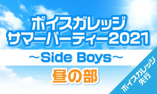 【ボイガレ会員先行】ボイスガレッジ サマーパーティー2021〜Side Boys〜<昼の部>