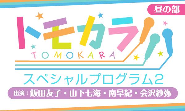 【一般】「トモカラ!!!」スペシャルプログラム2<昼の部>