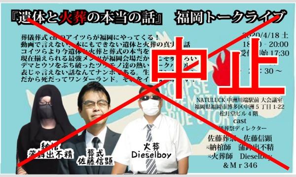 遺体と火葬のほんとうの話 福岡トークライブ イベント画像1